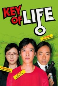 Key of Life film cover